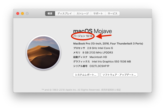 MacのOS確認方法