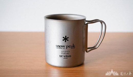 チタンダブルマグ(スノーピーク)一生物のマグカップを買うなら