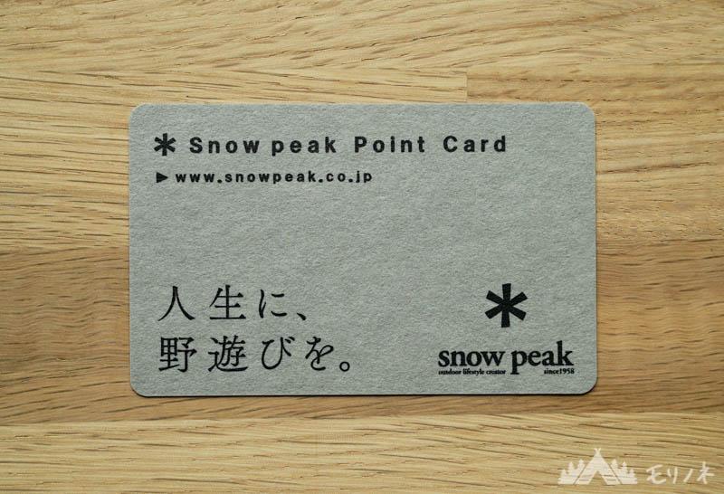 スノーピーク ポイント会員カード