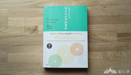 マインドフルネスの本 – 本気で習得したいなら、おすすめの本は?