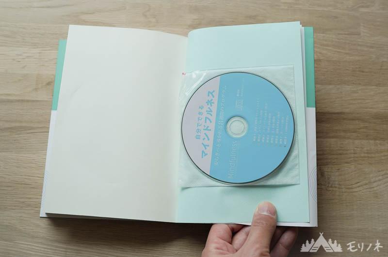 自分でできるマインドフルネス CD