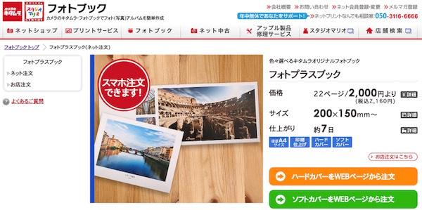 キタムラ フォトブックプラスのページ