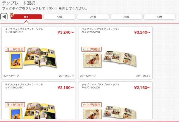 キタムラ プラスフォトブックのサイズ選び画面
