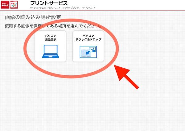アップロード選択画面
