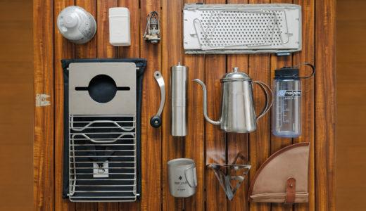 アウトドアのためのコーヒー道具 – おすすめのキャンプ道具8選